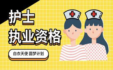 无锡优路护士资格证培训