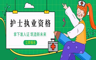 滁州优路护士资格证培训