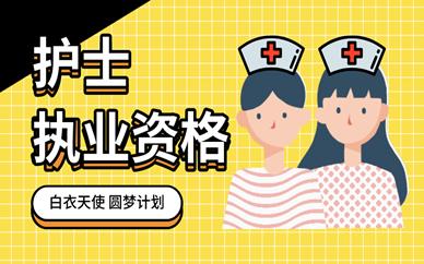 上饶优路护士资格证培训