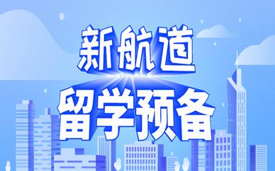 郑州中孚新航道留学预备培训课程