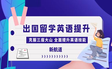 杭州建银新航道留学预备培训课程