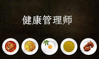 安庆健康管理师报考条件及时间