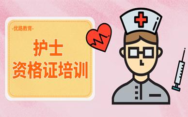 榆林优路护士资格证培训