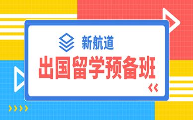 广州岗顶新航道留学预备培训课程