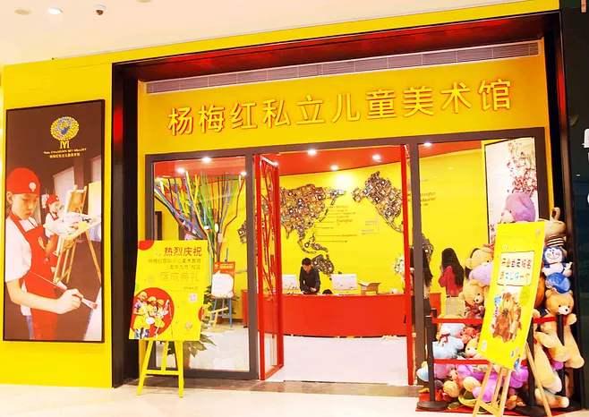 长春摩天活力城杨梅红国际私立美校