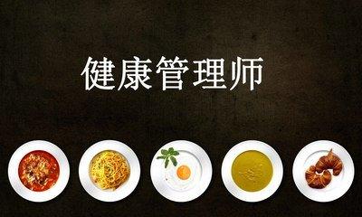台州健康管理师报考条件及时间