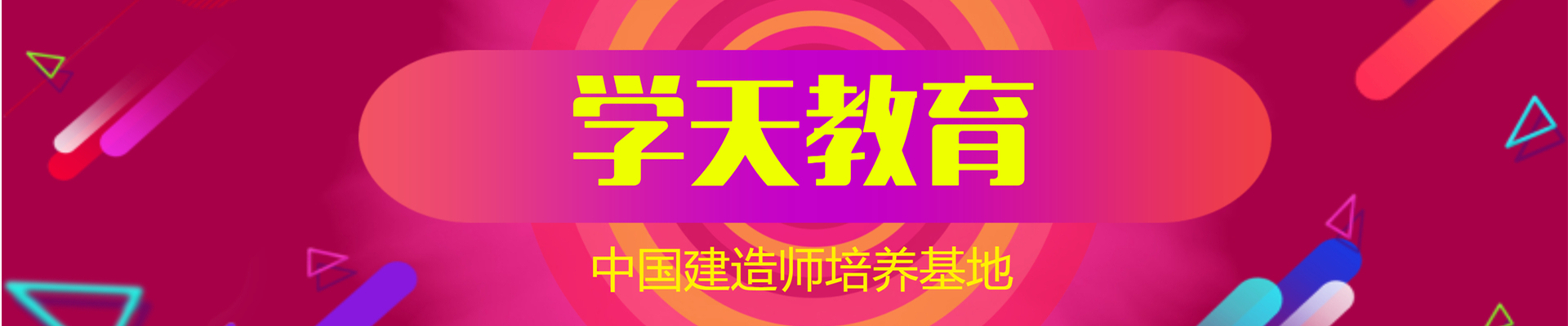 浙江宁波学天教育培训