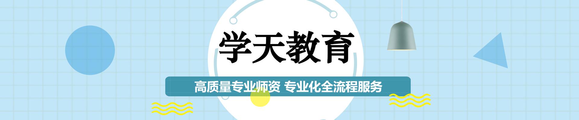 安徽合肥蜀山学天教育培训