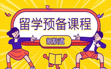 阳江新航道留学预备培训课程