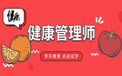 杭州建学学天健康管理师培训