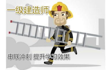 郑州一级建造师培训哪家好图片