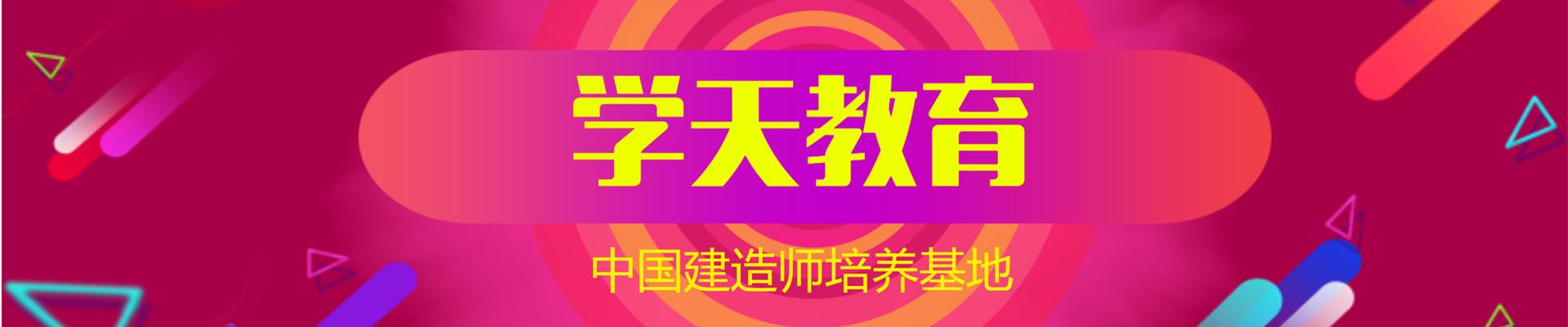 上海虹口学天教育培训