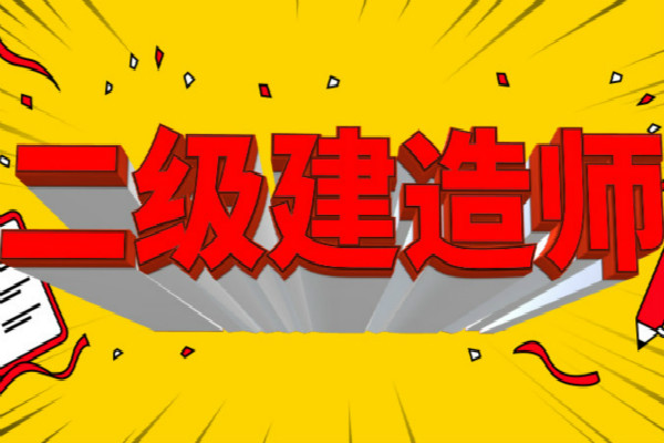 福建漳州二级建造师培训