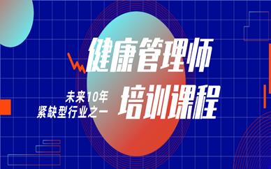 徐州学天健康管理师培训