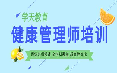 滨州学天健康管理师培训