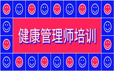 上海虹口学天健康管理师培训