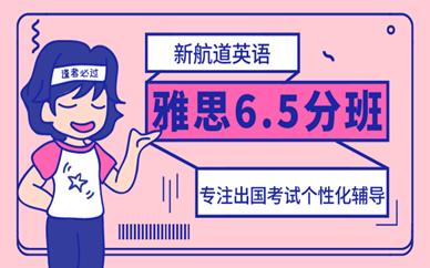 青岛腾飞学院新航道雅思6.5分课程培训