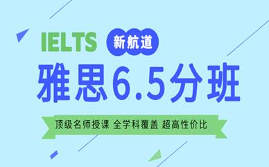 青岛上实中心新航道雅思6.5分课程培训