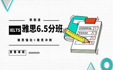 杭州建银新航道雅思6.5分课程培训