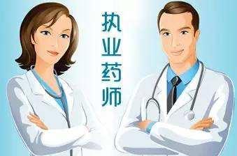 执业药师怎样注销注册