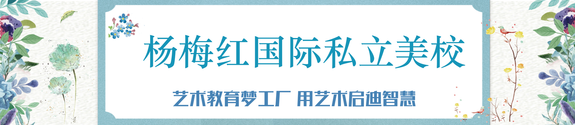 深圳梅林杨梅红国际私立美校