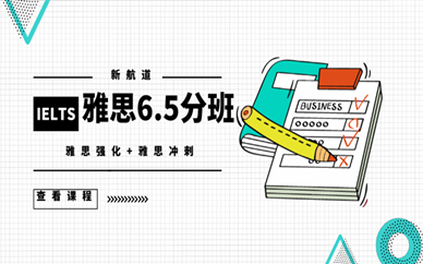 武汉腾飞汉口基地新航道雅思6.5分课程培训