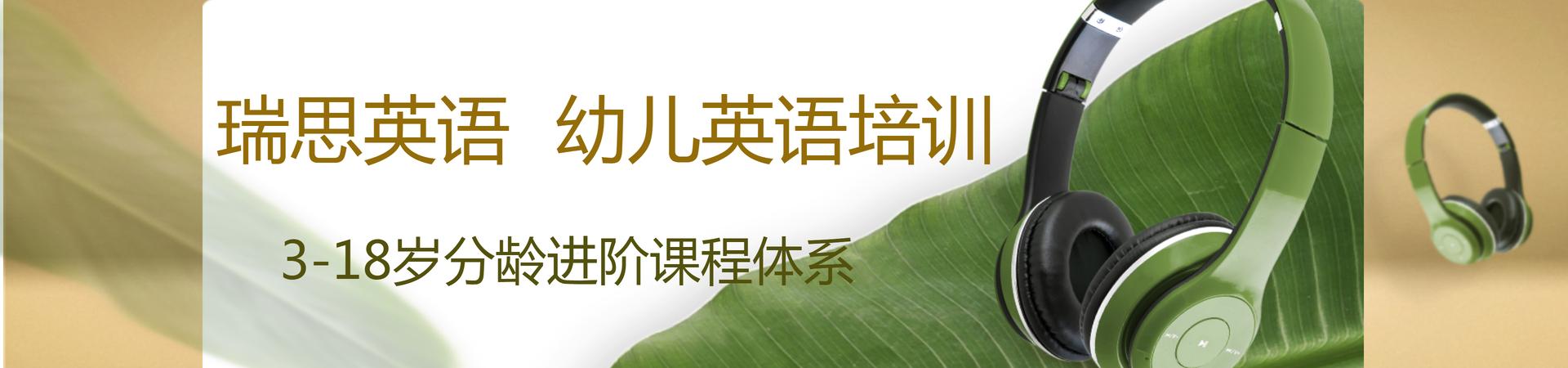 重庆弹子石中心瑞思英语