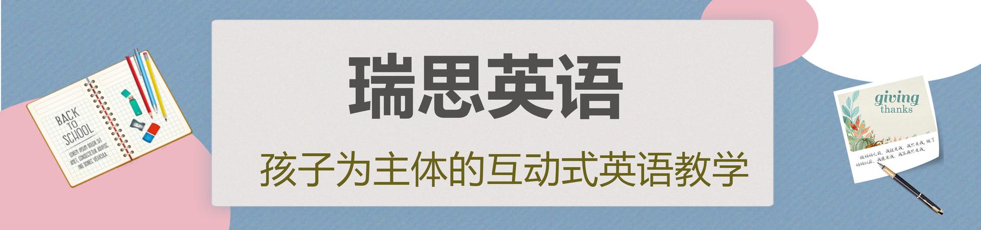 重庆观音桥中心瑞思英语培训