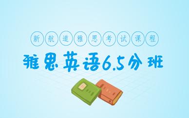 银川金凤万达新航道雅思6.5分课程培训