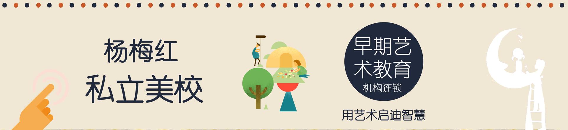 扬州五彩世界杨梅红国际私立美校