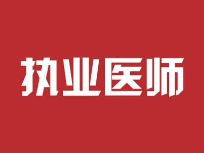 中医执业医师历年真题题库_中医执业医师真题题库_中医执业医师3000题