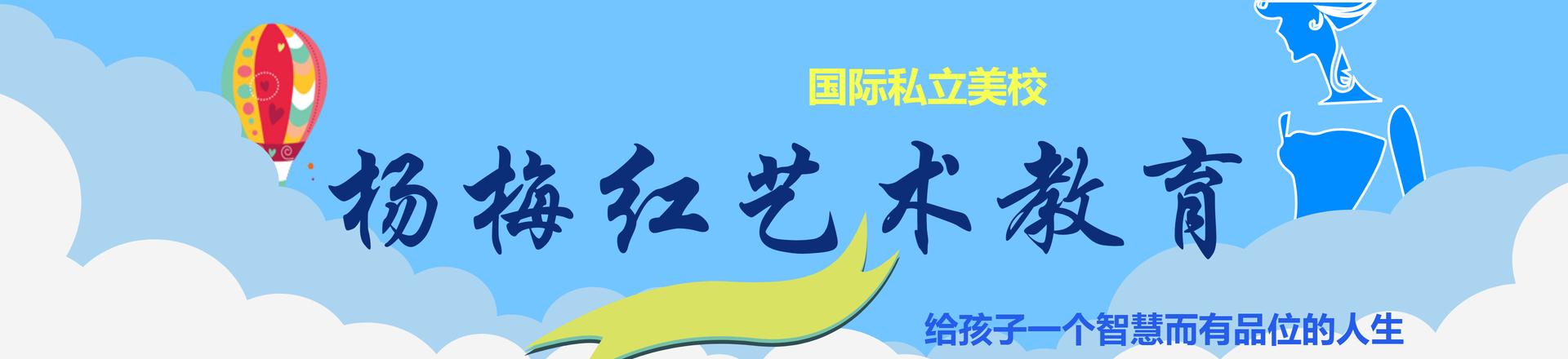 珠海印象城杨梅红国际私立美校
