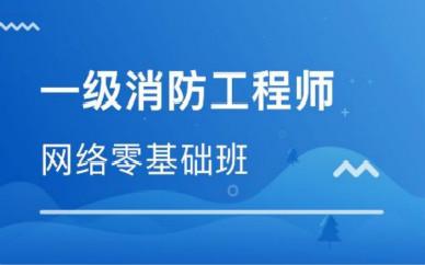 2020年浙江一级消防工程师报名时间8月17日至28日