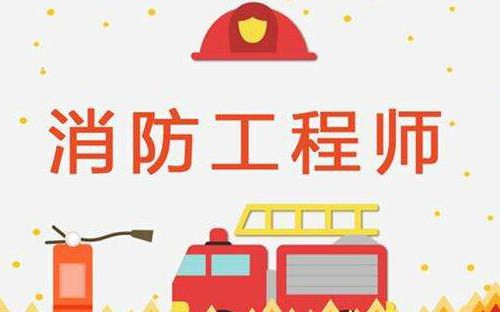 消防工程师注册时审核图片