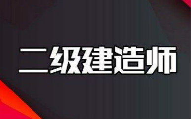 宜昌二级建造师培训价格