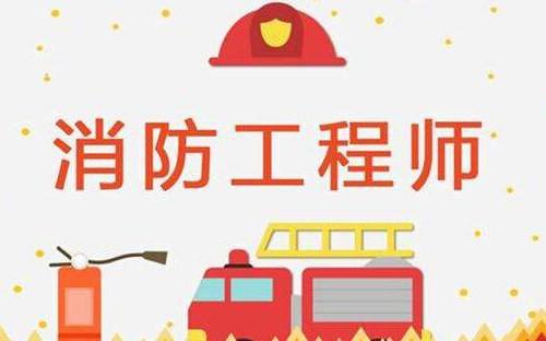 消防工程师地方性政策_消防工程师的政策变化_消防工程师18年政策