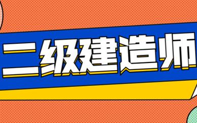 九江二级建造师培训机构哪个好