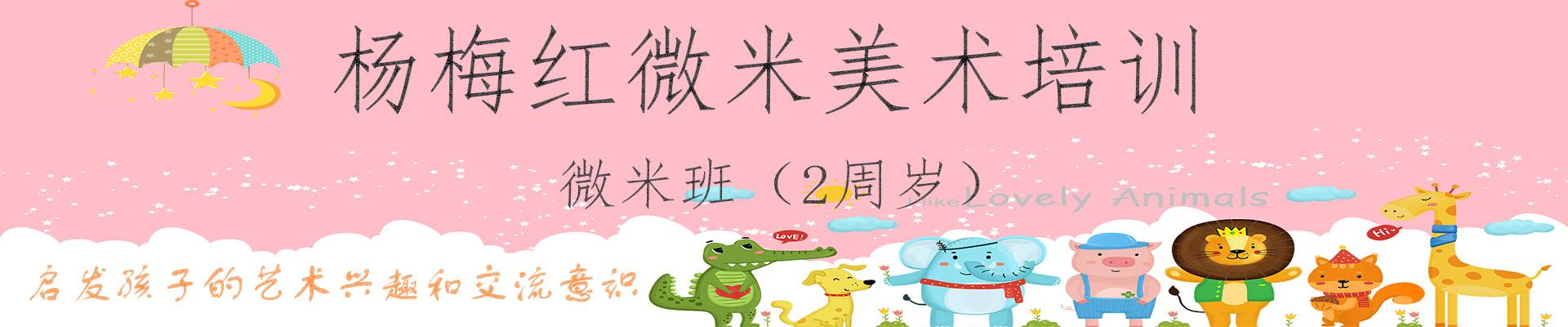 苏州独墅湖杨梅红2周岁微米美术培训