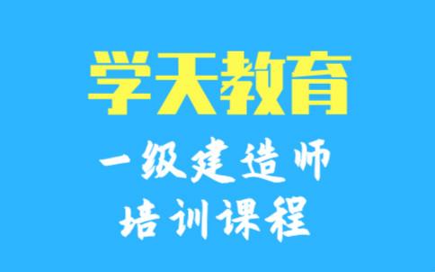 南宁高新学天一级建造师培训