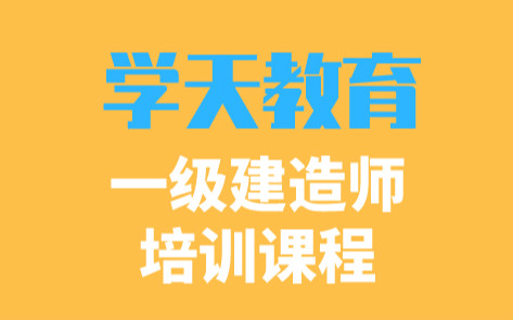 南昌东湖学天一级建造师培训