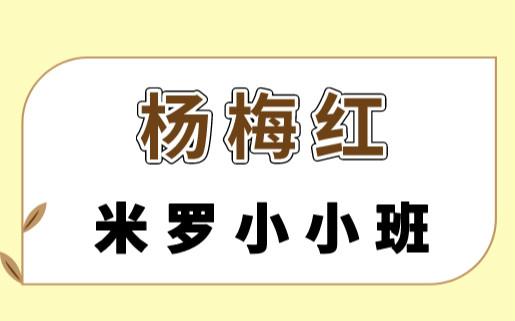 大庆唐人杨梅红米罗小小班美术培训
