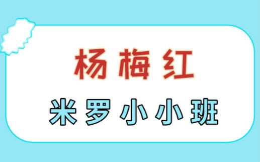 杭州萧山杨梅红米罗小小班美术培训