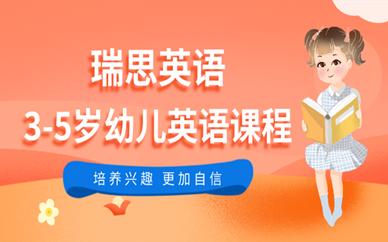 重庆巴南万达中心瑞思3-5岁幼儿英语培训