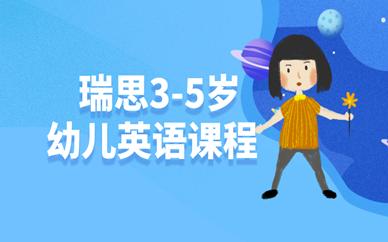 重庆沙坝坪万达中心瑞思3-5岁幼儿英语培训
