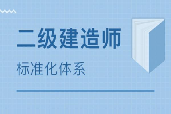 赣州二级建造师培训价格