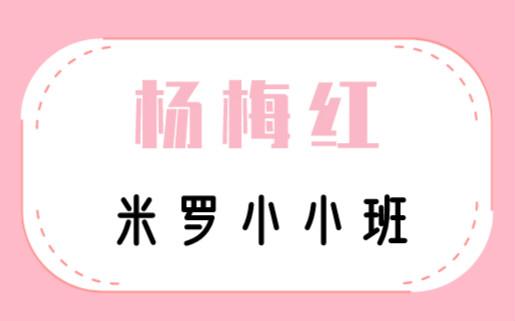 深圳大学城杨梅红米罗小小班培训