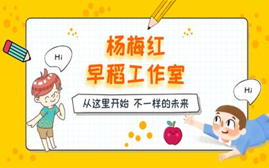 成都北城天街杨梅红4-5岁早稻工作室美术培训