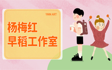 成都凯德新南杨梅红4-5岁早稻工作室美术培训