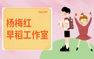 柳州万象城杨梅红4-5岁早稻工作室美术培训