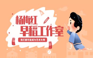 韩城文化中心杨梅红4-5岁早稻工作室美术培训